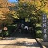 【御朱印】神奈川県 円覚寺