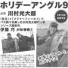 川村光太郎さん最新DVD「ホリデーアングル9」予約受付開始!伊藤巧さん初参戦!