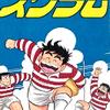 週刊少年ジャンプ打ち切り漫画紹介【1982年】