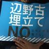 辺野古移転賛成だけど移転反対デモに参加してみた