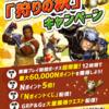 【公認ネットカフェ&Nコース】狩りの秋キャンペーン