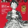 "「ONE PIECE magazine」で連載中のエース生存のIFルート描き下ろし漫画「Special Episode ""Luff""」がいよいよ完結!その結末はまさかの…。"