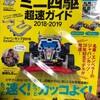 【ミニ四駆】ミニ四駆 超速ガイドブック買いました!