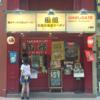 香港旅行2018その10 暗雲立ち込める(比喩ではなく)