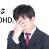ADHDが語る、自分の話。