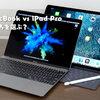 MacBookとiPad Proどっち買う?できる作業の違いや使い分けを徹底比較!