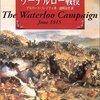 【ウォーゲーム】「ワーテルロー:ナポレオン最後の戦い」(Companion Wargames):説明文に妙な違和感が……