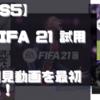 【初見動画】PS5【FIFA 21 試用版】を遊んでみての評価と感想!【EA Play】