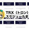 【公式版】1月に行われるTRX(トロン)のスケジュールまとめ