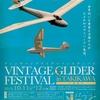 ☆「ヴィンテージグライダーフェスティバル」を開催します!