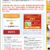 ヒックカメラSuicaカード入会で最大13,300円ゲット!