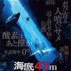 映画『海底47m』ネタバレあらすじキャスト評価 海底ホラー映画