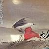 高畑勲監督の遺作『かぐや姫の物語』を劇場公開の時に見た感想とか日記とか