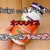 【Daigo・パレオ】オススメのアシュワガンダを飲んでみた感想・最安値で購入する方法