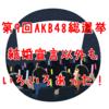 結婚宣言だけじゃない!2017年 第9回AKB48総選挙で「ぐっときた!」瞬間22選