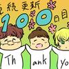 連続更新100日目!!