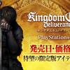 【PS4】キングダムカム・デリバランスが6月27日に発売決定!Amazonで予約開始!PC版の動作環境も公開!