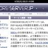 抜群のコストパフォーマンス!coreserver.jpのcore-miniを申し込んだ