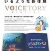 Tokyo Design Week2015に出展した「VOICETORY」について