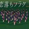 【本日発売】SKE48 27thシングル「恋落ちフラグ」