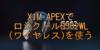 XIM APEXでロジクールG502WL(ワイヤレス)を使う