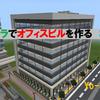 オフィスビルを作る ③  [Minecraft]