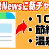 【100均研究】SmartNewsに「100均」チャンネルが登場!!~100円ショップの情報をいち早く手に入れろ!
