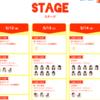 「an まかないフェス 2017」SKE48スペシャルトークショー、5月13日の出演時間が13:00開始に変更