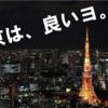 上京したいなら、しちゃえばいいんだヨ。〜上京から1年が経ちました。