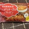 木村屋:ソフトブレッドプレーン/酒種(栗・いちご・チョコ・黒ごま)/しっとりチョコツイストいちごジャムのせ/クランベリーココア/こんがりチーズのトマトパン/ソフトスイートカスター
