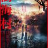 映画感想:劇場にて「樹海村」を観てまいりました。