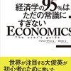 日本のサービス業の低生産性の原因