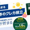 【まもなく開始!】SBI証券×三井住友カードのクレカ積立によるポイント還元