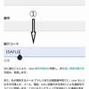 【ウーバーイーツ】を今登録し、最初の配達すると5000円ゲット!