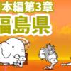 日本編第3章 [40]福島県【無課金攻略】にゃんこ大戦争