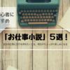 読者初心者へのおすすめ「お仕事小説」5選