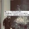 関ジャニ∞村上信五君と小島瑠璃子さんのカラオケ密会 マツコの反応がおもしろい