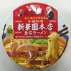 【今週のカップ麺54】 新華園本店 釜石ラーメン(明星食品)