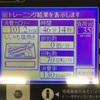 10/24 体脂肪が4%減ったぜ!!!