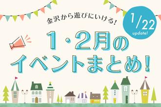【2020年最新】石川・金沢から行けるイベント一覧!【イベントまとめ】