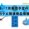 6月、7月発売予定のドラクエ関連商品情報(7/5追記)