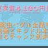【今だけ実質4180円のみ】弱虫ペダル全話を動画とキンドル本で知るチャンス到来!