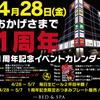 【行ってみる】サウナー道 Vo2-ザ・ベッド&スパ所沢は今、最も熱いサウナ施設!-