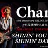 【イベント情報・4/10】CHAR 45TH ANNIVERSARY CONCERT ONLINE LIVE @ 日比谷野外大音楽堂
