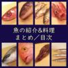 【魚の紹介と料理】カテゴリー/まとめ(五十音順)