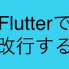 FlutterでTextFormFieldを改行する