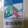 歌志内市 ― 日本最小の市 ―