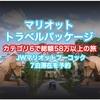 【SPG】マリオットトラベルパッケージ発行〜カテゴリ6総額58万円以上〜JWマリオットフーコックに大人3人で7連泊します