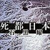 『死都日本』石黒耀、『日本沈没』小松左京