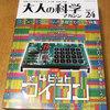大人の科学マガジン Vol.24 「4ビットマイコン」
